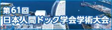 第61回日本人間ドック学会学術大会