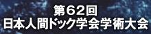 第62回日本人間ドック学会学術大会