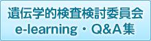 遺伝学的検査検討委員会 e-learning・Q&A集