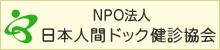 日本人間ドック健診協会