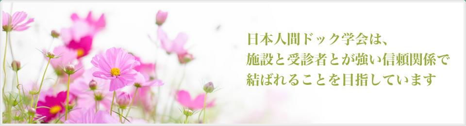 日本人間ドック学会は、施設と受診者とが強い信頼関係で結ばれることを目指しています