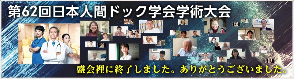 第62回学術大会、第58回認定医・専門医研修会 受付中
