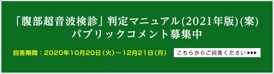 「腹部超音波検診」判定マニュアル(2021年版)(案)パブリックコメント募集中