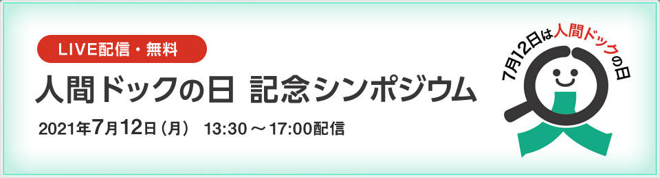人間ドックの日記念シンポジウム 2021年7月12日(月)13時~17時配信