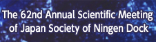 The 62nd Annual Scientific Meeting of Japan Society of Ningen Dock